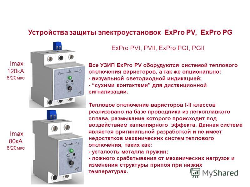 ExPro PVI, PVII, ExPro PGI, PGII Устройства защиты электроустановок ExPro PV, ExPro PG Все УЗИП ExPro PV оборудуются системой теплового отключения варисторов, а так же опционально: - визуальной светодиодной индикацией; - сухими контактами для дистанц