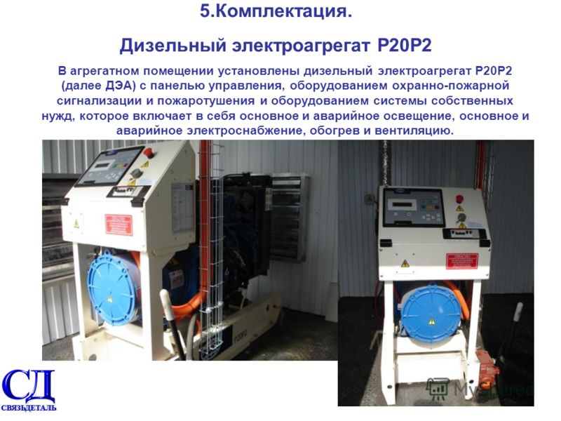 В агрегатном помещении установлены дизельный электроагрегат Р20Р2 (далее ДЭА) с панелью управления, оборудованием охранно-пожарной сигнализации и пожаротушения и оборудованием системы собственных нужд, которое включает в себя основное и аварийное осв