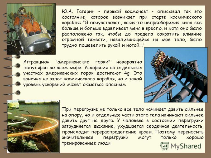 Ю.А. Гагарин - первый космонавт - описывал так это состояние, которое возникает при старте космического корабля: