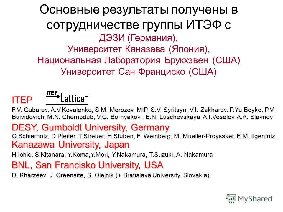ITEP F.V. Gubarev, A.V.Kovalenko, S.M. Morozov, MIP, S.V. Syritsyn, V.I. Zakharov, P.Yu Boyko, P.V. Buividovich, M.N. Chernodub, V.G. Bornyakov, E.N. Luschevskaya, A.I.VeselovA.A. Slavnov F.V. Gubarev, A.V.Kovalenko, S.M. Morozov, MIP, S.V. Syritsyn,