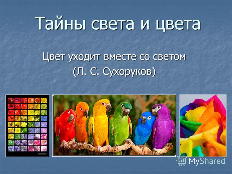 Тайны света и цвета Цвет уходит вместе со светом (Л. С. Сухоруков)
