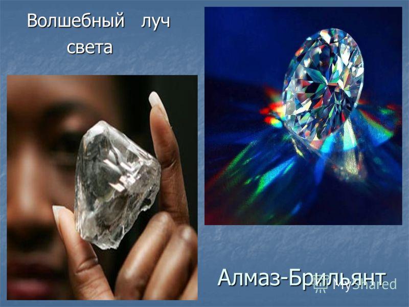 Алмаз-Брильянт Волшебный луч Волшебный луч света света