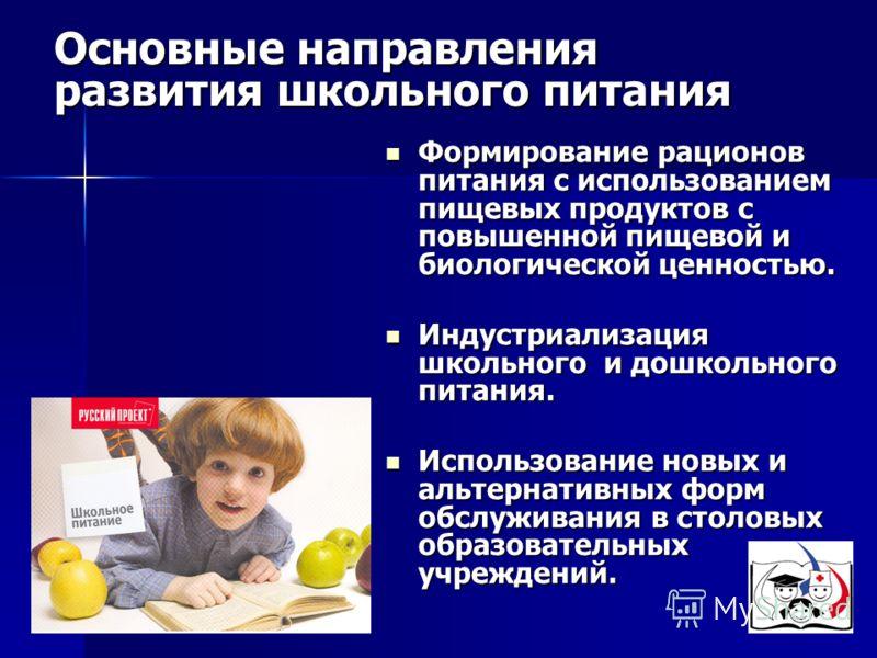 36 Основные направления развития школьного питания Формирование рационов питания с использованием пищевых продуктов с повышенной пищевой и биологической ценностью. Формирование рационов питания с использованием пищевых продуктов с повышенной пищевой