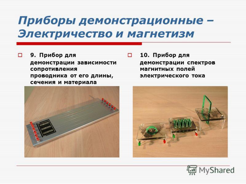 Приборы демонстрационные – Электричество и магнетизм 9. Прибор для демонстрации зависимости сопротивления проводника от его длины, сечения и материала 10. Прибор для демонстрации спектров магнитных полей электрического тока