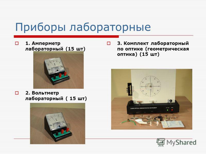 Приборы лабораторные 1. Амперметр лабораторный (15 шт) 2. Вольтметр лабораторный ( 15 шт) 3. Комплект лабораторный по оптике (геометрическая оптика) (15 шт)