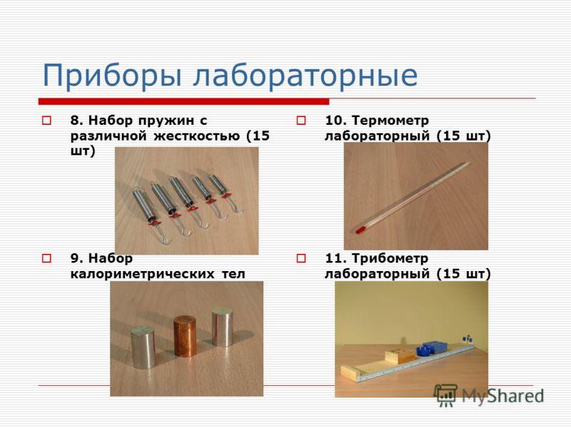 Приборы лабораторные 8. Набор пружин с различной жесткостью (15 шт) 10. Термометр лабораторный (15 шт) 9. Набор калориметрических тел 11. Трибометр лабораторный (15 шт)