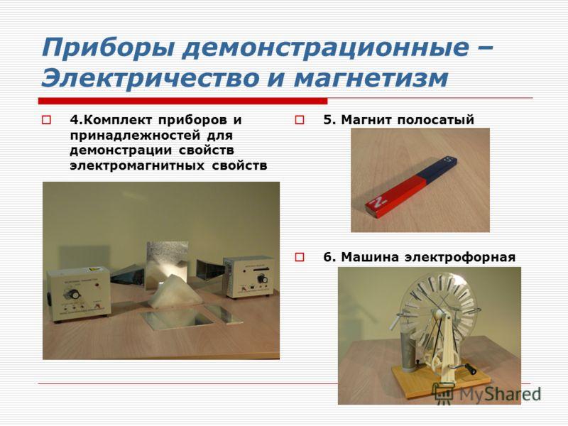 Приборы демонстрационные – Электричество и магнетизм 4.Комплект приборов и принадлежностей для демонстрации свойств электромагнитных свойств 5. Магнит полосатый 6. Машина электрофорная