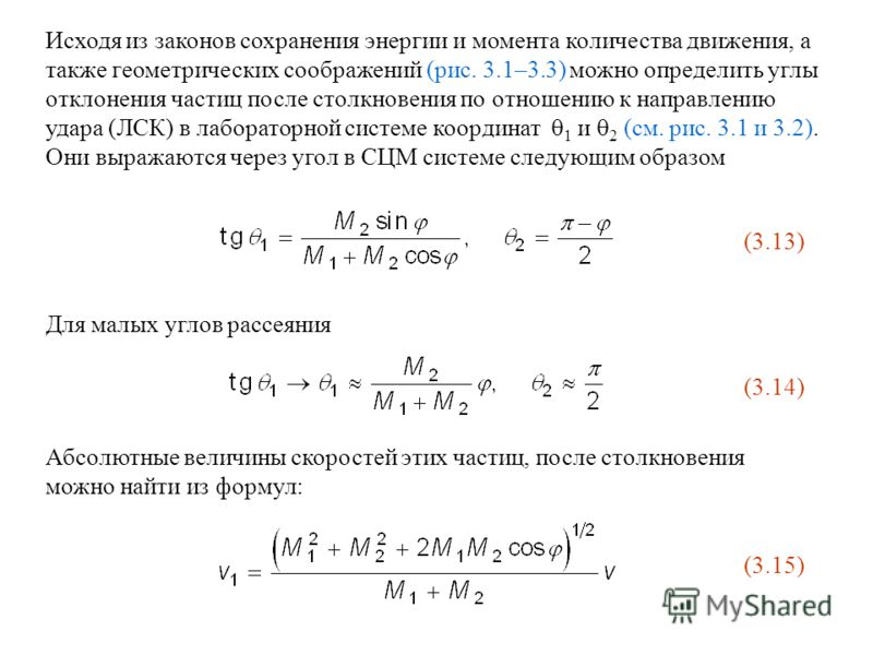 Исходя из законов сохранения энергии и момента количества движения, а также геометрических соображений (рис. 3.1–3.3) можно определить углы отклонения частиц после столкновения по отношению к направлению удара (ЛСК) в лабораторной системе координат 1