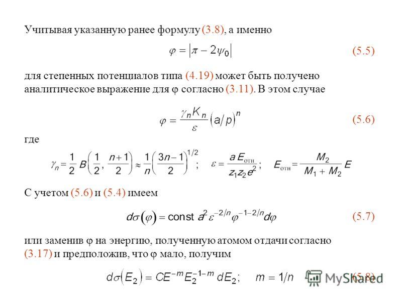 или заменив на энергию, полученную атомом отдачи согласно (3.17) и предположив, что мало, получим для степенных потенциалов типа (4.19) может быть получено аналитическое выражение для согласно (3.11). В этом случае Учитывая указанную ранее формулу (3