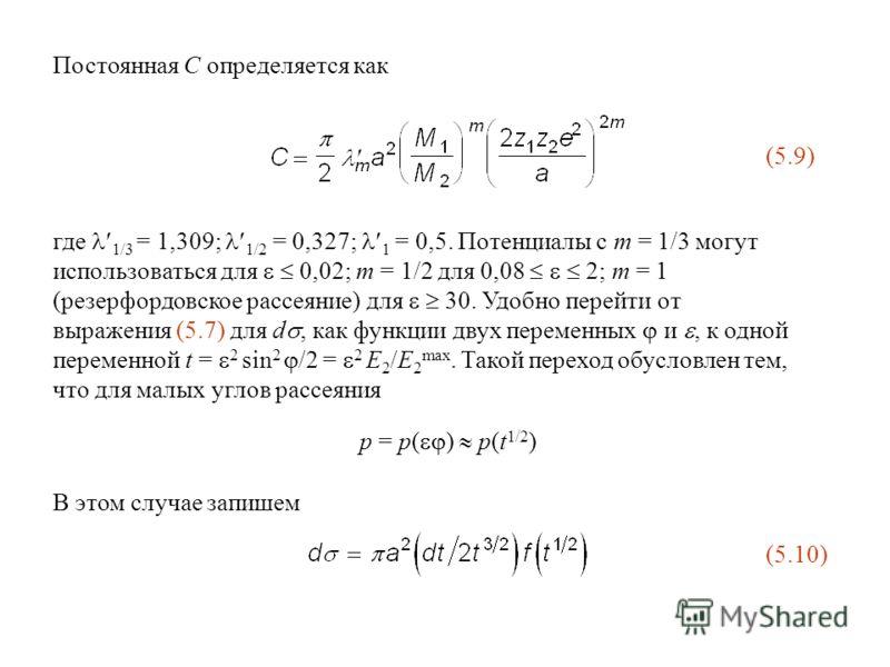 где 1/3 = 1,309; 1/2 = 0,327; 1 = 0,5. Потенциалы с m = 1/3 могут использоваться для 0,02; m = 1/2 для 0,08 2; m = 1 (резерфордовское рассеяние) для 30. Удобно перейти от выражения (5.7) для d, как функции двух переменных и, к одной переменной t = 2