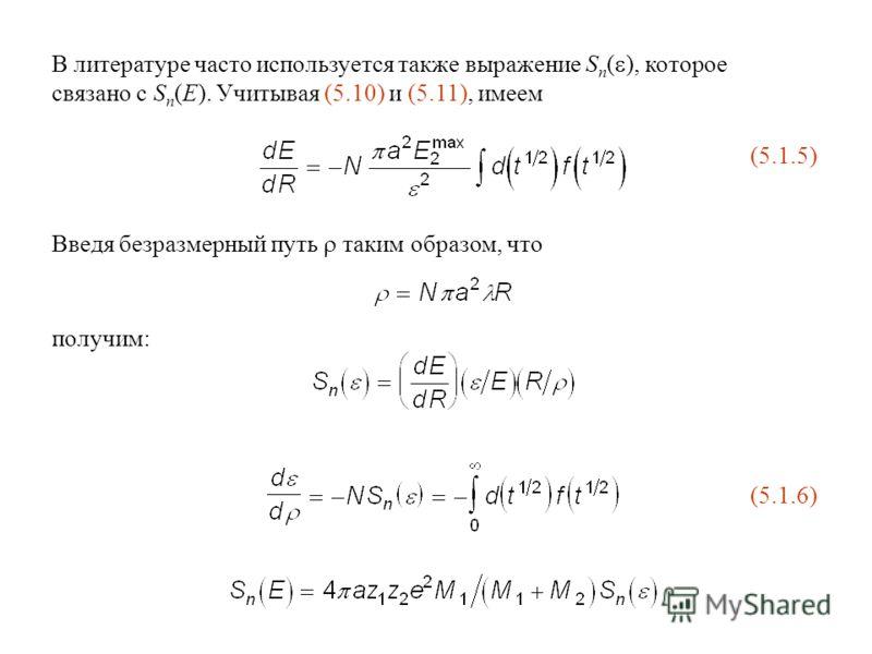 В литературе часто используется также выражение S n ( ), которое связано с S n (E). Учитывая (5.10) и (5.11), имеем Введя безразмерный путь таким образом, что (5.1.5) (5.1.6) получим: