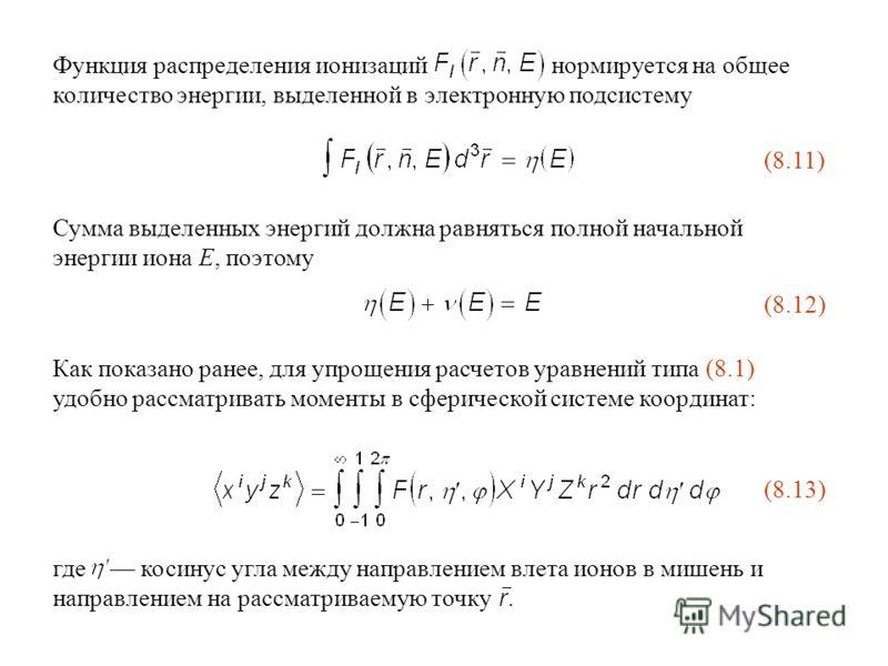 где косинус угла между направлением влета ионов в мишень и направлением на рассматриваемую точку. Функция распределения ионизаций нормируется на общее количество энергии, выделенной в электронную подсистему (8.11) Сумма выделенных энергий должна равн