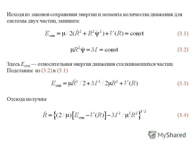 Исходя из законов сохранения энергии и момента количества движения для системы двух частиц, запишем: (3.1) (3.2) Здесь E отн относительная энергия движения сталкивающихся частиц. Подставим из (3.2) в (3.1) (3.3) (3.4) Отсюда получим