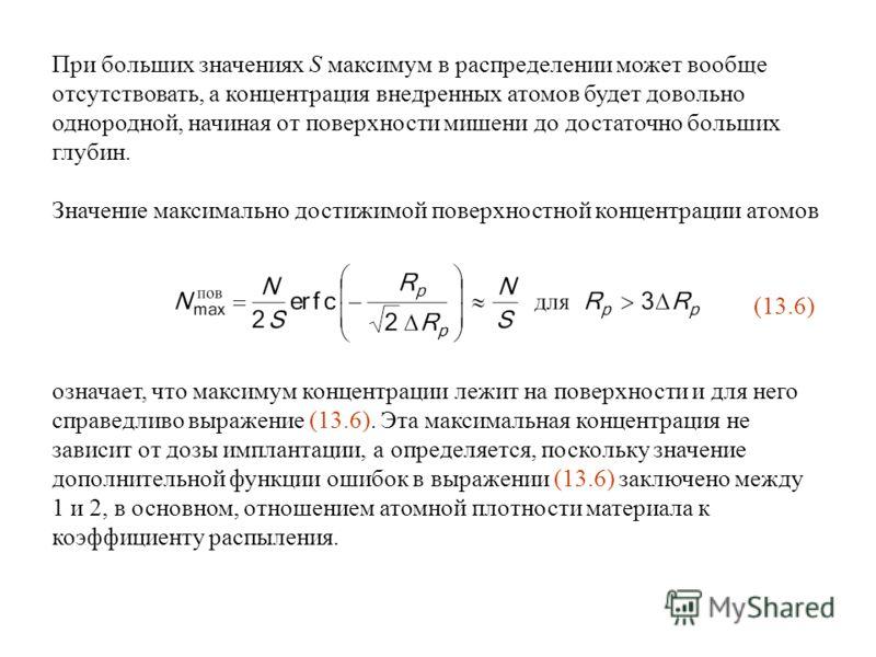 При больших значениях S максимум в распределении может вообще отсутствовать, а концентрация внедренных атомов будет довольно однородной, начиная от поверхности мишени до достаточно больших глубин. Значение максимально достижимой поверхностной концент