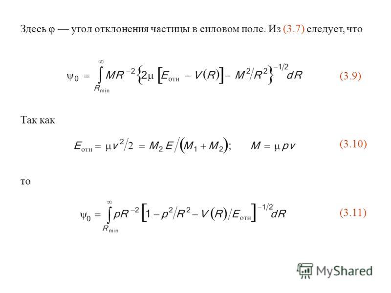 Здесь угол отклонения частицы в силовом поле. Из (3.7) следует, что (3.9) Так как (3.10) то (3.11)