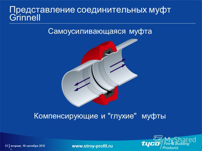 вторник, 18 сентября 2012 г. 13 Представление соединительных муфт Grinnell Самоусиливающаяся муфта Компенсирующие и глухие муфты www.stroy-profil.ru