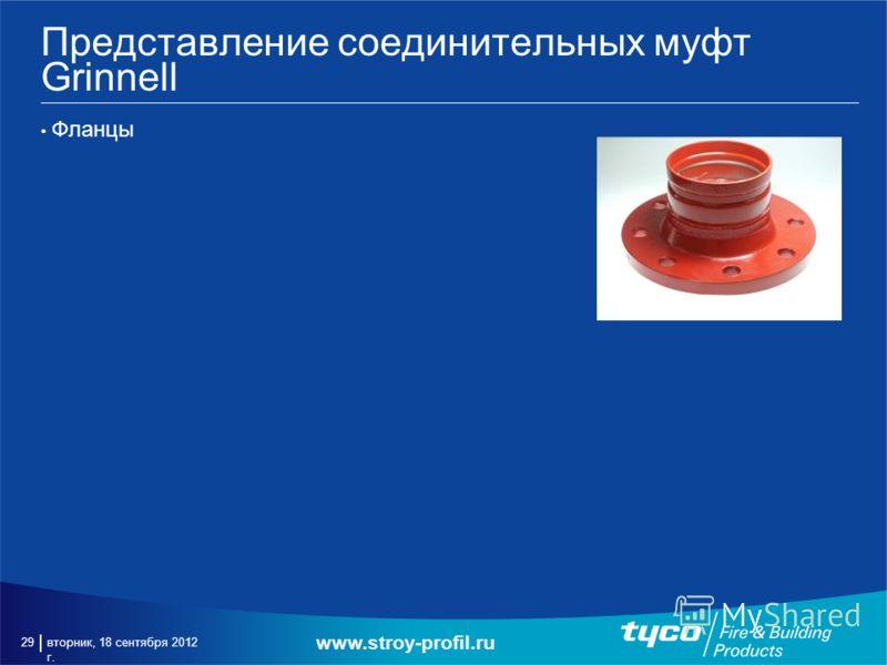 вторник, 18 сентября 2012 г. 29 Представление соединительных муфт Grinnell Фланцы www.stroy-profil.ru