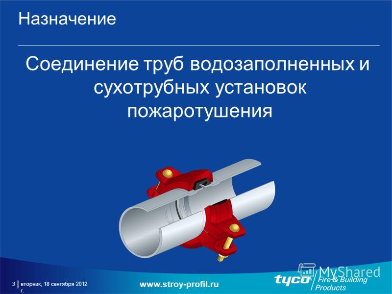 вторник, 18 сентября 2012 г. 3 Назначение Соединение труб водозаполненных и сухотрубных установок пожаротушения www.stroy-profil.ru