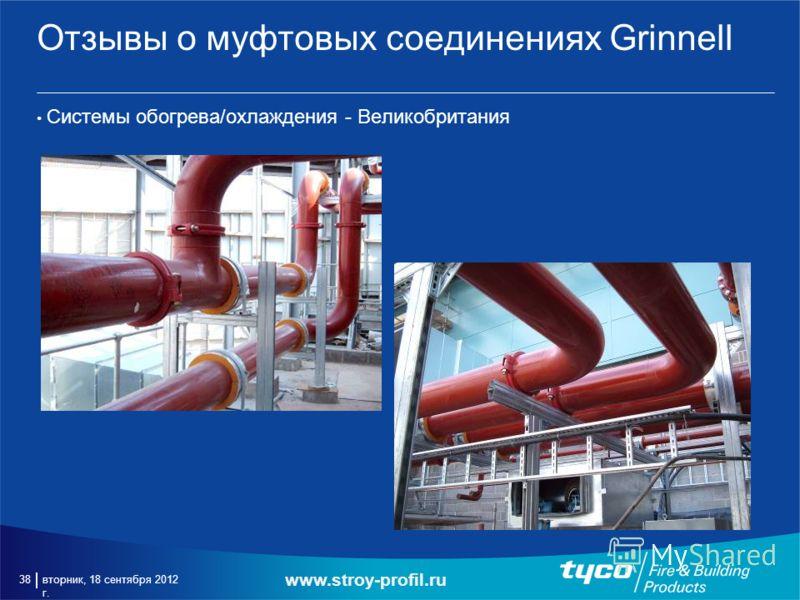 вторник, 18 сентября 2012 г. 38 Отзывы о муфтовых соединениях Grinnell Системы обогрева/охлаждения - Великобритания www.stroy-profil.ru