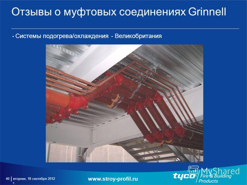 вторник, 18 сентября 2012 г. 40 Отзывы о муфтовых соединениях Grinnell Системы подогрева/охлаждения - Великобритания www.stroy-profil.ru