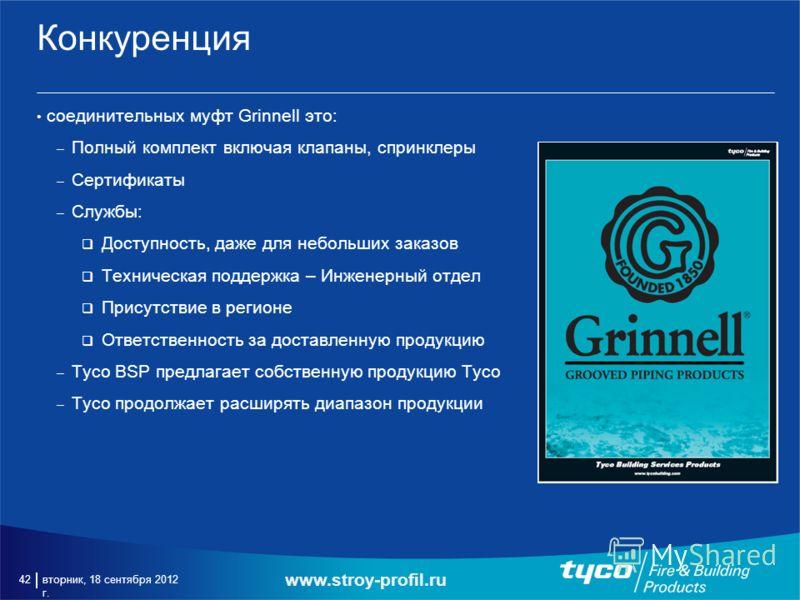 вторник, 18 сентября 2012 г. 42 Конкуренция соединительных муфт Grinnell это: – Полный комплект включая клапаны, спринклеры – Сертификаты – Службы: Доступность, даже для небольших заказов Техническая поддержка – Инженерный отдел Присутствие в регионе