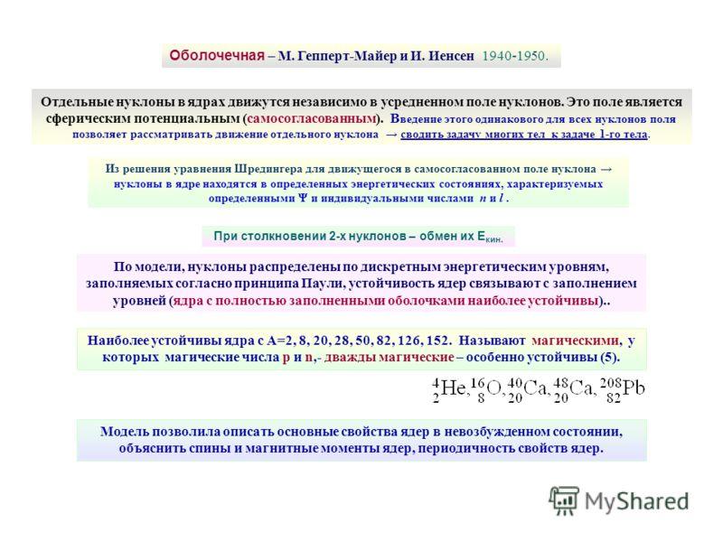 Наиболее устойчивы ядра с А=2, 8, 20, 28, 50, 82, 126, 152. Называют магическими, у которых магические числа р и n,- дважды магические – особенно устойчивы (5). При столкновении 2-х нуклонов – обмен их Е кин. Из решения уравнения Шредингера для движу