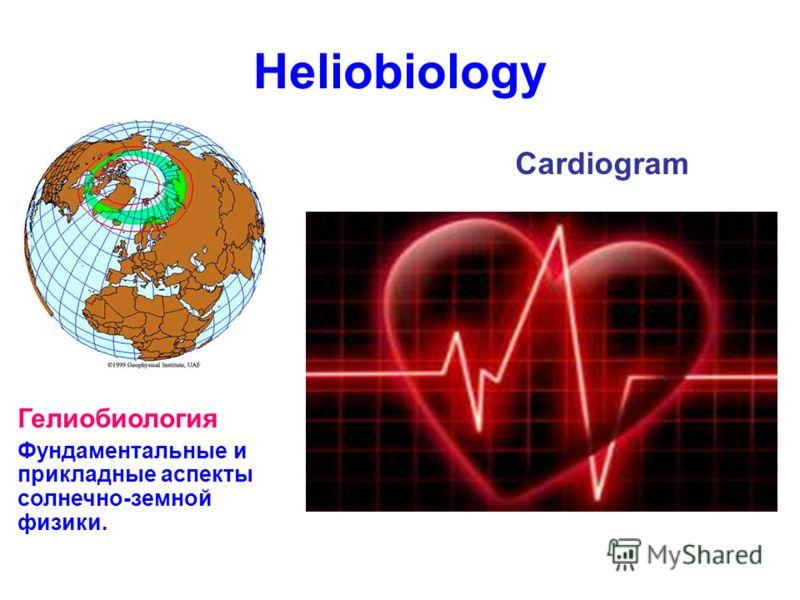 Heliobiology Cardiogram Гелиобиология Фундаментальные и прикладные аспекты солнечно-земной физики.