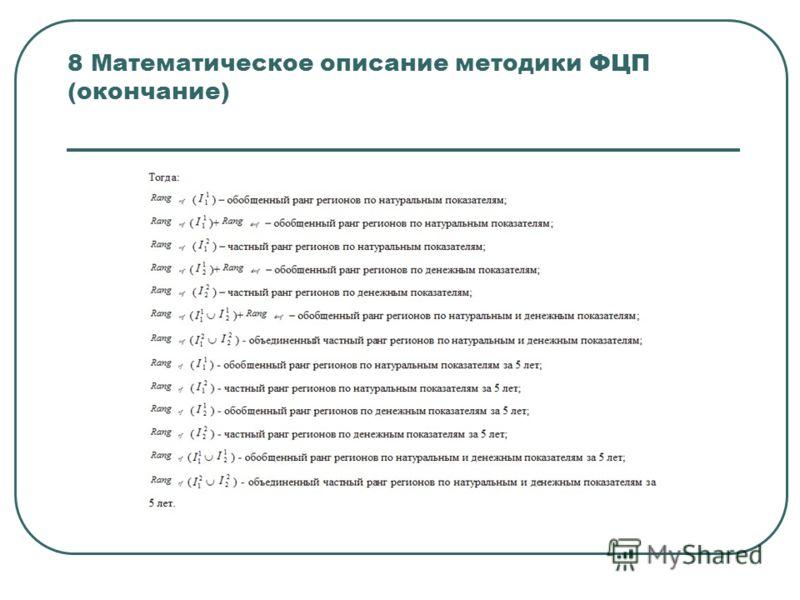 8 Математическое описание методики ФЦП (окончание)