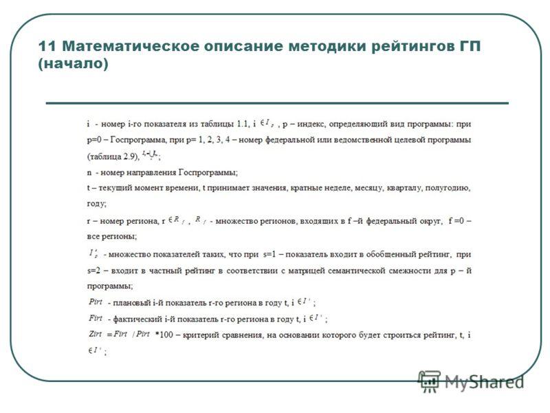 11 Математическое описание методики рейтингов ГП (начало)