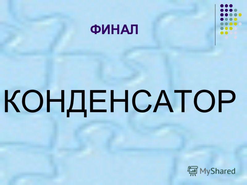 ФИНАЛ КОНДЕНСАТОР