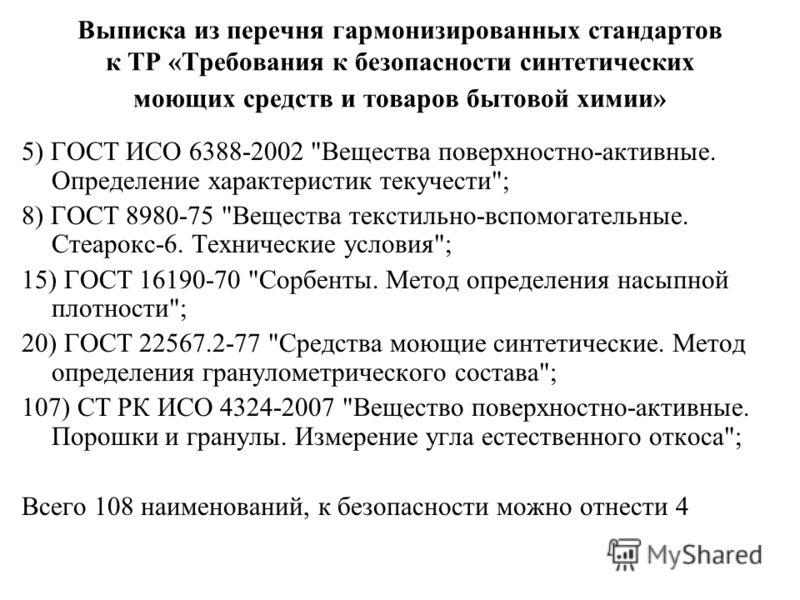 Выписка из перечня гармонизированных стандартов к ТР «Требования к безопасности синтетических моющих средств и товаров бытовой химии» 5) ГОСТ ИСО 6388-2002