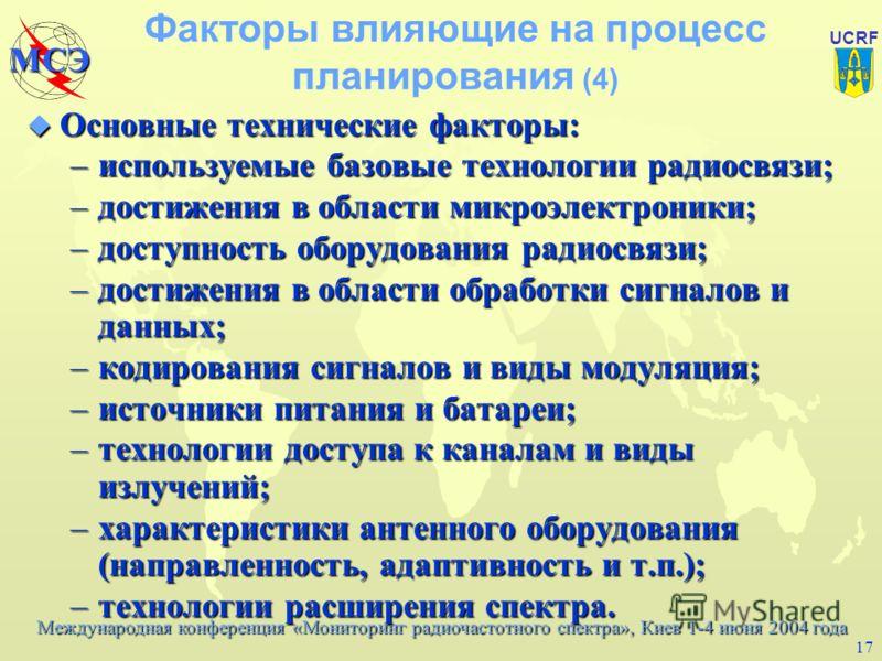 Международная конференция «Мониторинг радиочастотного спектра», Киев 1-4 июня 2004 года МСЭ UCRF 16 Факторы влияющие на процесс планирования (3) u Основные социальные и экологические факторы: –изменение потребностей в услугах связи как результат изме