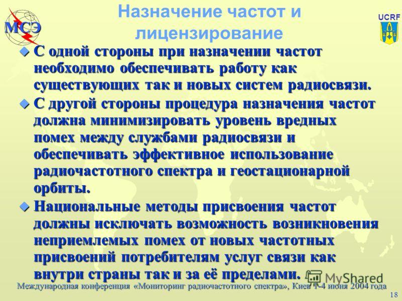 Международная конференция «Мониторинг радиочастотного спектра», Киев 1-4 июня 2004 года МСЭ UCRF 17 Факторы влияющие на процесс планирования (4) u Основные технические факторы: –используемые базовые технологии радиосвязи; –достижения в области микроэ