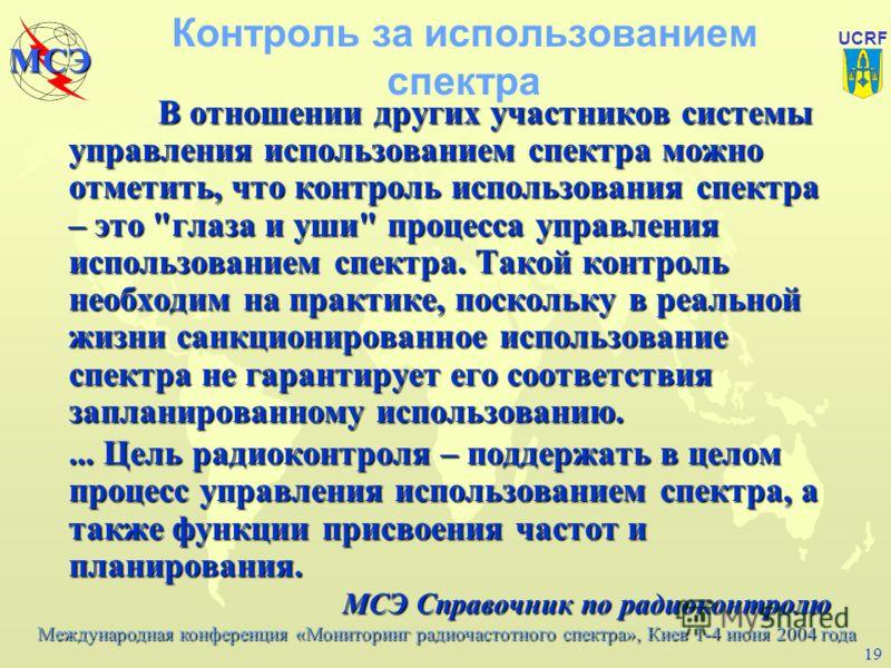 Международная конференция «Мониторинг радиочастотного спектра», Киев 1-4 июня 2004 года МСЭ UCRF 18 Назначение частот и лицензирование u С одной стороны при назначении частот необходимо обеспечивать работу как существующих так и новых систем радиосвя