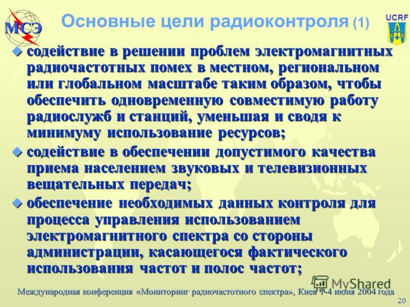 Международная конференция «Мониторинг радиочастотного спектра», Киев 1-4 июня 2004 года МСЭ UCRF 19 Контроль за использованием спектра В отношении других участников системы управления использованием спектра можно отметить, что контроль использования