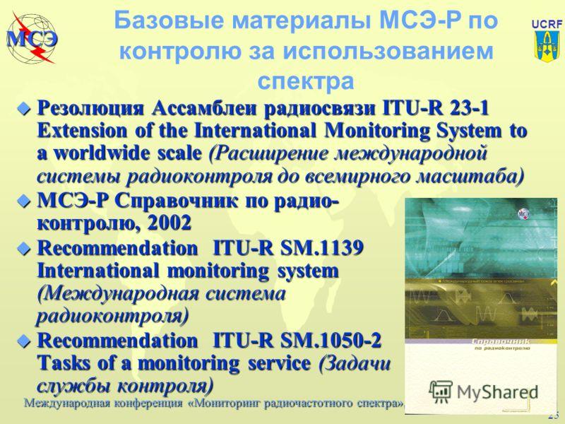 Международная конференция «Мониторинг радиочастотного спектра», Киев 1-4 июня 2004 года МСЭ UCRF 24 Взаимосвязь между контролем использования спектра и управлением использования спектра u Функции контроля использования спектра и управления использова