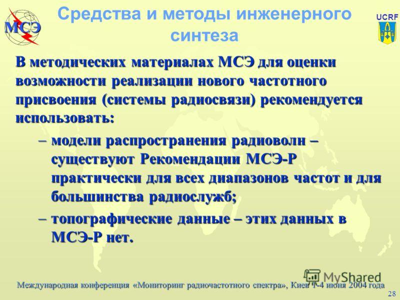 Международная конференция «Мониторинг радиочастотного спектра», Киев 1-4 июня 2004 года МСЭ UCRF 27 Технические параметры Одной из составляющих процесса оптимизации использования спектра является задание приемлемых характеристик оборудования таких ка
