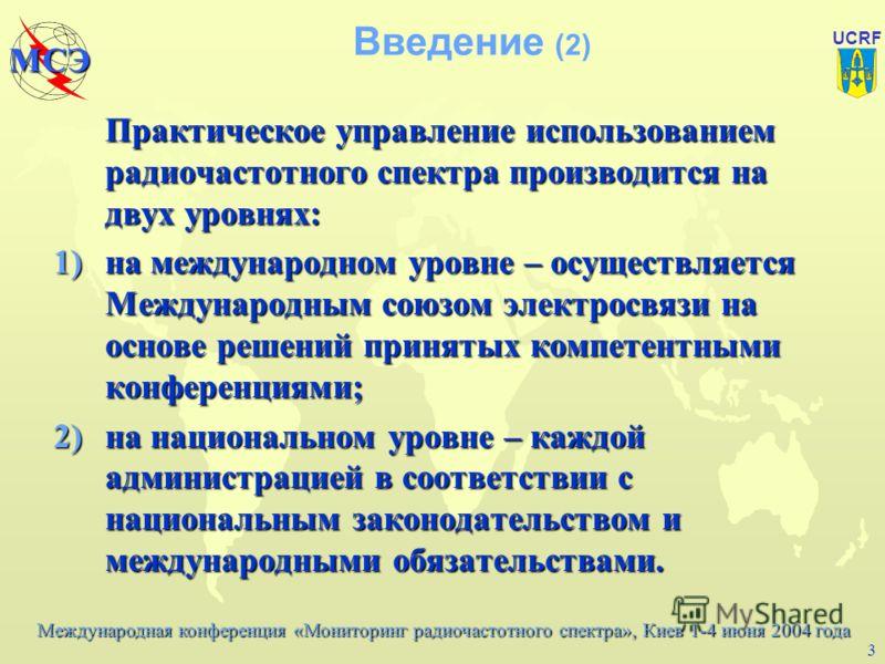 Международная конференция «Мониторинг радиочастотного спектра», Киев 1-4 июня 2004 года МСЭ UCRF 2 Введение (1) u Радиочастотный спектр является доступным всем странам природным ресурсом, который при правильном использовании позволяет повысить продук