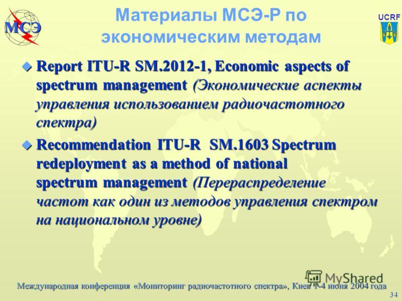 Международная конференция «Мониторинг радиочастотного спектра», Киев 1-4 июня 2004 года МСЭ UCRF 33 Цели внедрения экономических методов Стимулирование повышения эффективности использования радиочастотного спектра; Стимулирование повышения эффективно
