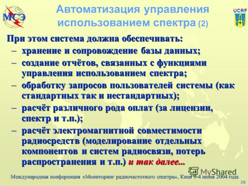 Международная конференция «Мониторинг радиочастотного спектра», Киев 1-4 июня 2004 года МСЭ UCRF 35 Автоматизация управления использованием спектра (1) Автоматизированная система может осуществлять поддержку следующих основных функций по управлению и