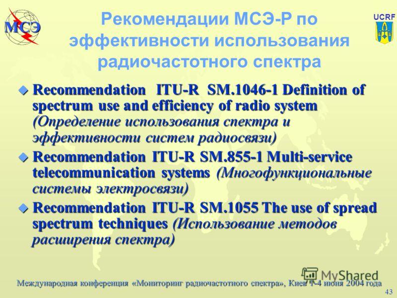 Международная конференция «Мониторинг радиочастотного спектра», Киев 1-4 июня 2004 года МСЭ UCRF 42 Пример расчёта эффективности эффективности использования спектра системой сотовой связи Базируясь на упомянутой ранее методике можно рассчитать эффект
