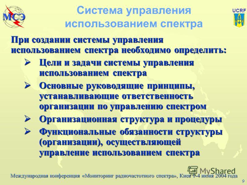 Международная конференция «Мониторинг радиочастотного спектра», Киев 1-4 июня 2004 года МСЭ UCRF 8 Базовые документы (2) u Вопросы управления использованием радиочастотного спектра на национальном уровне наиболее полно освещаются МСЭ-Радио «Справочни