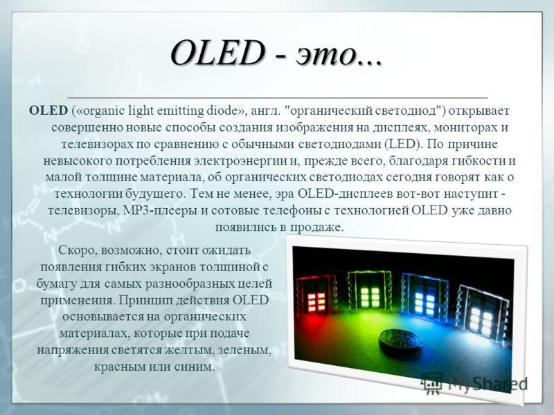 OLED - это... OLED («organic light emitting diode», англ.