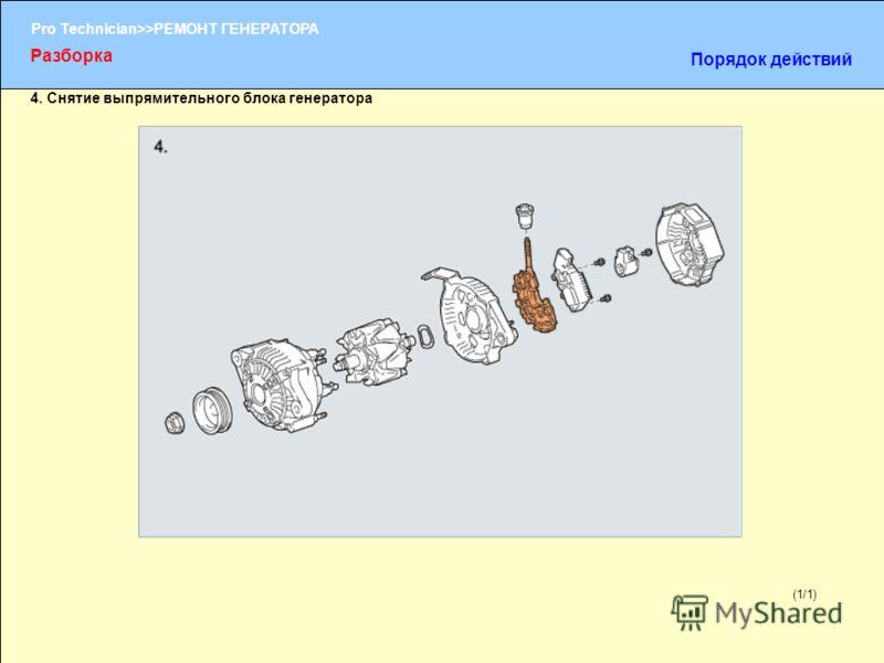 (1/2) Pro Technician>>РЕМОНТ ГЕНЕРАТОРА (1/1) 4. Снятие выпрямительного блока генератора Разборка Порядок действий