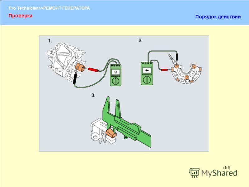 (1/2) Pro Technician>>РЕМОНТ ГЕНЕРАТОРА (1/1) Проверка Порядок действий