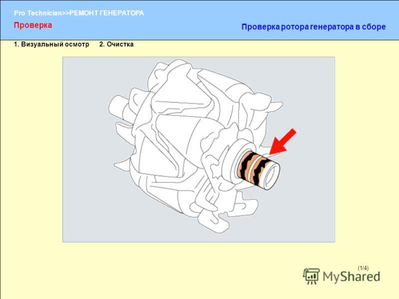 (1/2) Pro Technician>>РЕМОНТ ГЕНЕРАТОРА (1/4) 1. Визуальный осмотр 2. Очистка Проверка Проверка ротора генератора в сборе