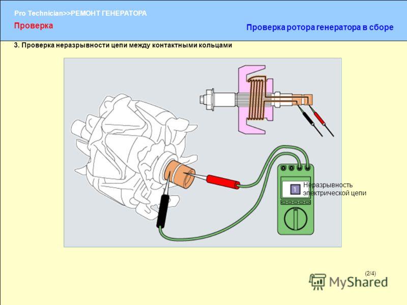 (1/2) Pro Technician>>РЕМОНТ ГЕНЕРАТОРА (2/4) 3. Проверка неразрывности цепи между контактными кольцами Проверка Проверка ротора генератора в сборе Неразрывность электрической цепи