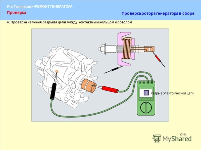 (1/2) Pro Technician>>РЕМОНТ ГЕНЕРАТОРА (3/4) 4. Проверка наличия разрыва цепи между контактным кольцом и ротором Проверка Проверка ротора генератора в сборе Разрыв электрической цепи