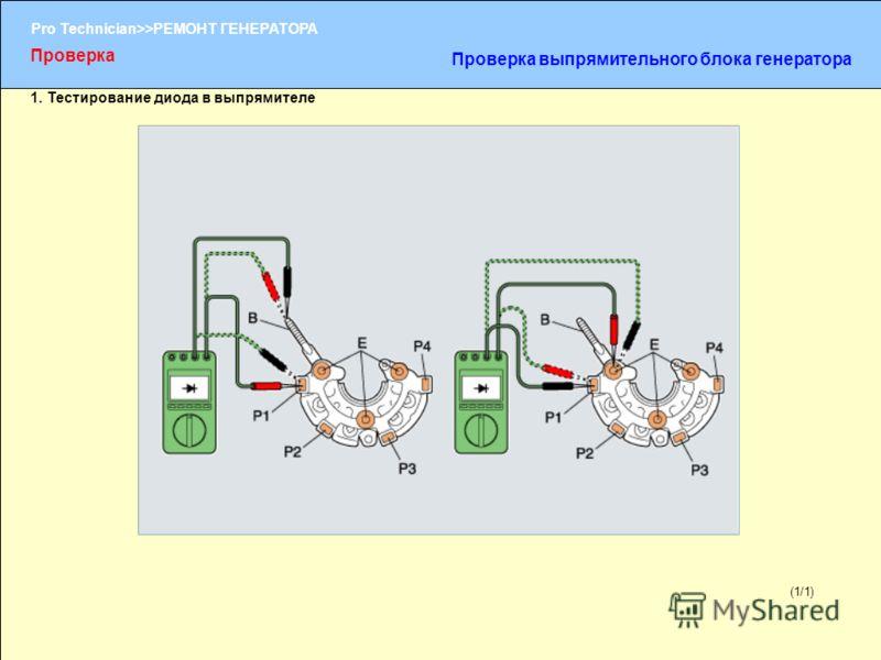 (1/2) Pro Technician>>РЕМОНТ ГЕНЕРАТОРА (1/1) 1. Тестирование диода в выпрямителе Проверка Проверка выпрямительного блока генератора