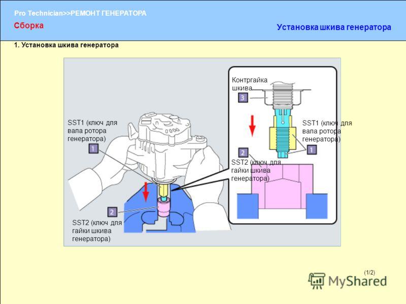 (1/2) Pro Technician>>РЕМОНТ ГЕНЕРАТОРА (1/2) 1. Установка шкива генератора Сборка Установка шкива генератора SST1 (ключ для вала ротора генератора) SST2 (ключ для гайки шкива генератора) Контргайка шкива SST1 (ключ для вала ротора генератора) SST2 (
